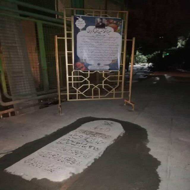 آخرین وضعیت آرامگاه عمادالکتاب/ عکس